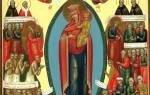 Молитвы чтобы в жизни все сбывалось хорошее. Молитва пред иконами Божией Матери «Всех скорбящих Радость» для утешения в скорби безденежья