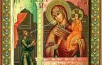 Когда читать молитву нечаянная радость. Икона нечаянная радость молитва о замужестве