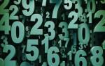 Как использовать в жизни свое магическое число. Магические числа