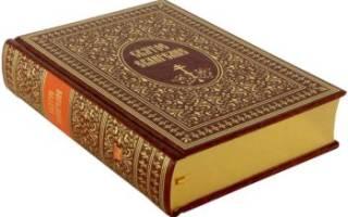 Читать евангелие все главы. Почему дома важно читать Святое Евангелие и как правильно это делать