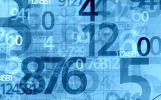 Магия чисел. К переменам в жизни