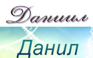 Чем отличается имя Даниил от Данила: особенности и отличия. Даниил — имя из сказок