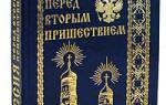 Христос о втором пришествии. Россия перед вторым пришествием