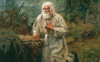 Преподобный серафим саровский, чудотворец (†1833). Преподобный Серафим Саровский