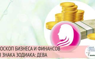 Гороскоп девы на апрель г. Работа и деньги — финансовый гороскоп