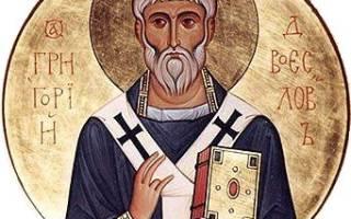 Папа григорий 1. Святитель григорий двоеслов, папа римский (†604)