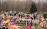Когда можно ходить на кладбище: народные приметы. Когда посещать кладбище