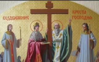 27 сентября церковный православный праздник. Приметы на большой церковный праздник Воздвижение