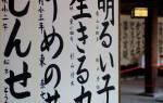 Мужское имя со значением огненный. Японские имена и их значения