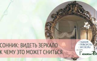 Видеть во сне грязное зеркало. К чему снится зеркало? К чему снится Видеть себя в зеркале