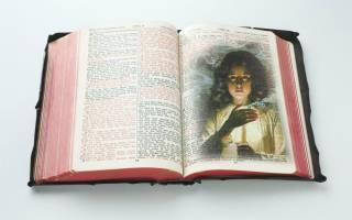 Молитвы после чтения евангелия дома. Чтение и изучение библии в группе