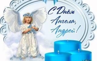 Святые андреи даты. Даты именин андрея по православному календарю