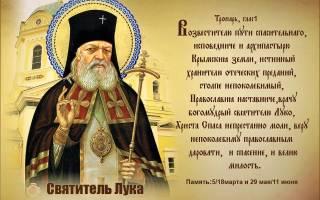 Святитель лука крымский в чем помогает. Молитва святому луке крымскому