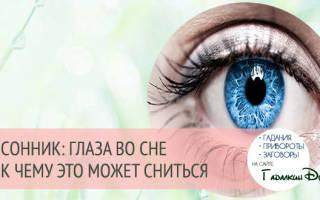 Сон плохо видеть глазами. Сонник: глаза к чему снятся? Количество и состояние глаз