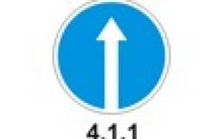 Что разрешает знак поворот направо 4.1 2. Предписывающие знаки: движение прямо, движение направо, движение налево