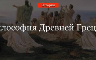 Первый философ греции. Ранняя греческая философия