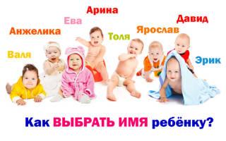 Подходит ли имя ребенку. Как выбрать имя для ребенка: советы будущим родителям