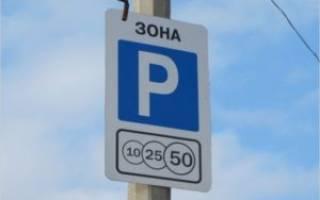 Обозначает знак 10 15 20. Как выглядит знак платной парковки и что он означает