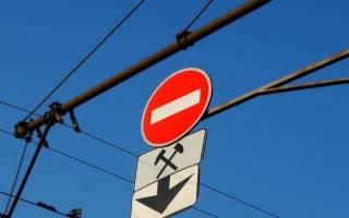 Знак кирпич что обозначает. Штраф за проезд под кирпич
