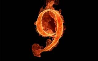 Что означает число 9 в жизни. Положительные и отрицательные качества