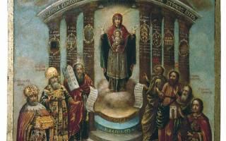 Икона софия премудрость божия. Икона «София Премудрость Божия