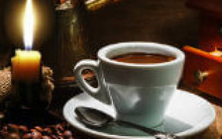 Гадать онлайн на кофейной. Как правильно гадать на кофейной гуще в домашних условиях? Онлайн гадание на кофейной гуще