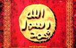 Где умер пророк мухаммед. Пророк Мухаммед — во сколько лет Мухаммад стал пророком и сколько у него было жен? Поход в аль-Худайбию и перемирие