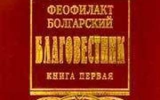 Толкование нового завета феофилактом болгарским. Комментарии Баркли: от Иоанна