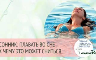 Значение сна плавать в воде. Плавать в воде толкование сонника